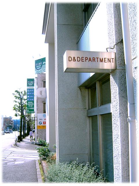 080510_D-DEPARTMENT.jpg