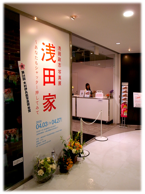090415_Asadake.jpg