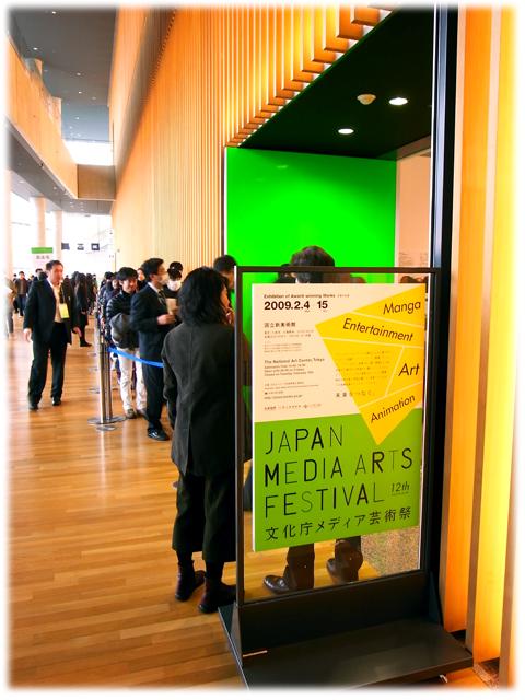 090815_JapanMediaFestival.jpg