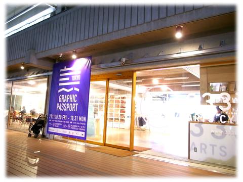 111030_TokyoGraphicPassport-02.jpg