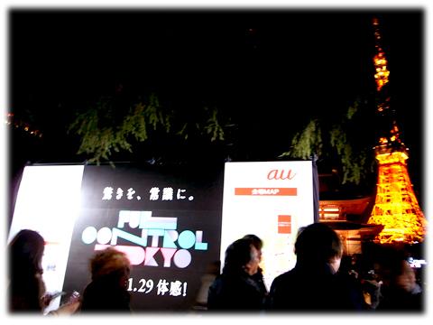 130130_au_full_control_tokyo-01.jpg