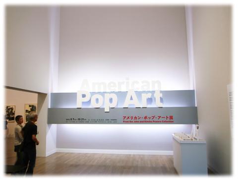 131016_american_pop_art-03.jpg